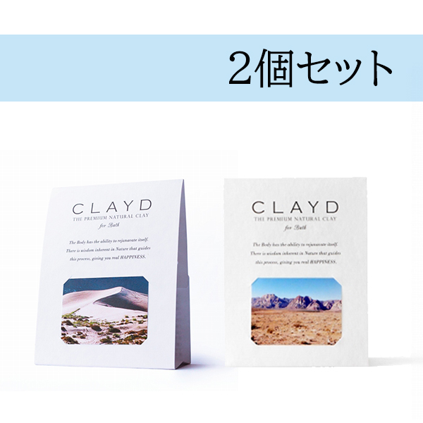 CLAYD ONETIME 2個セット